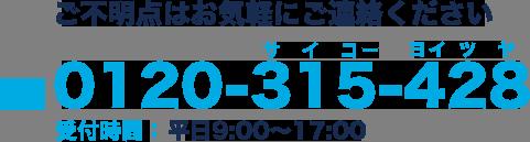 ご不明点はお気軽にご連絡ください tel:0120-315-428 fax:092-632-0010